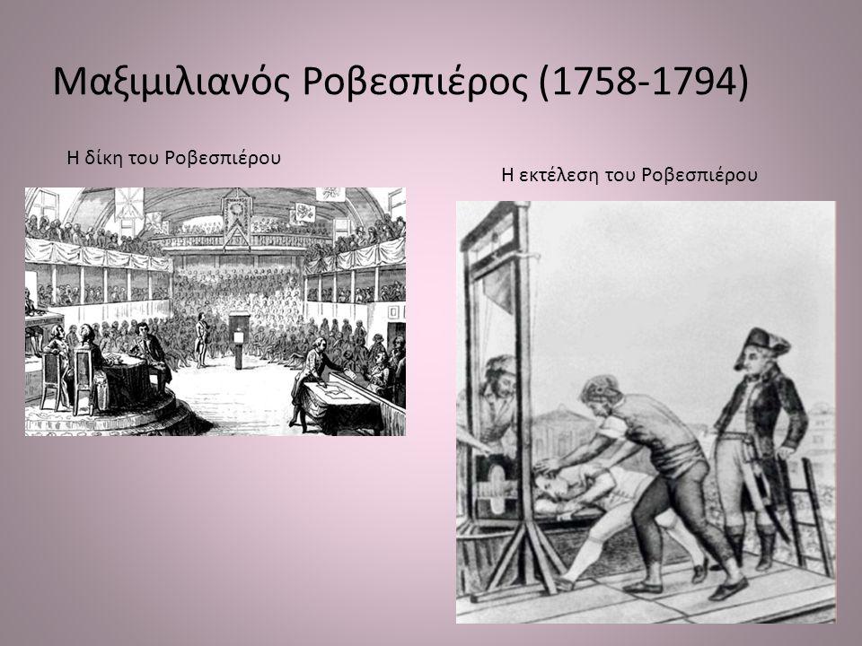 Μαξιμιλιανός Ροβεσπιέρος (1758-1794) Η δίκη του Ροβεσπιέρου Η εκτέλεση του Ροβεσπιέρου