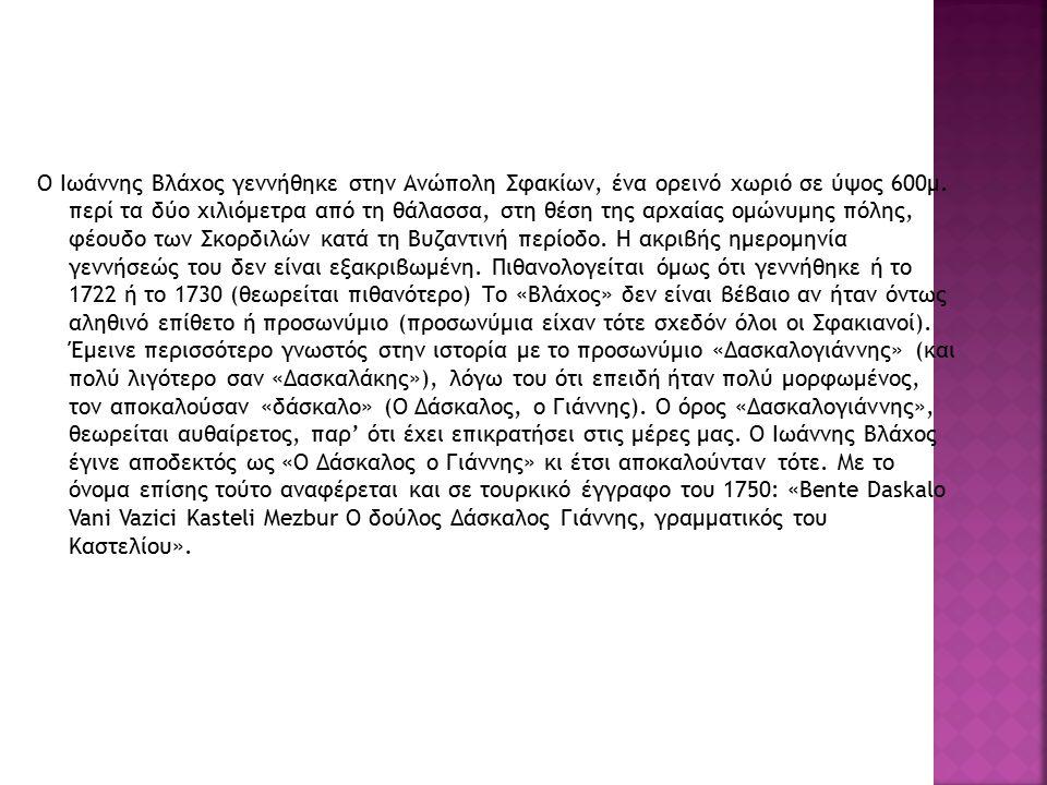  Η κατάσταση στην Κρήτη, την εποχή εκείνη: Οι Τούρκοι κρατούσαν έναν αιώνα την Κρήτη και τρεις αιώνες τον Μοριά και τη Ρούμελη.