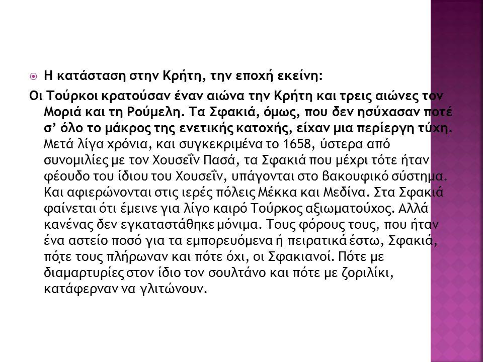  Η κατάσταση στην Κρήτη, την εποχή εκείνη: Οι Τούρκοι κρατούσαν έναν αιώνα την Κρήτη και τρεις αιώνες τον Μοριά και τη Ρούμελη. Τα Σφακιά, όμως, που