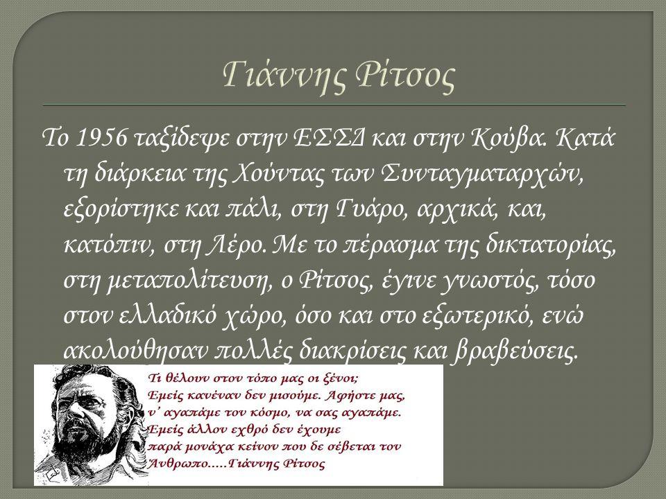Σονάτα του Σεληνόφωτος, ο Επιτάφιος, η Ρωμιοσύνη είναι κάποια από τα μεγαλύτερα ποιήματα του ποιητή, ενώ έχει κάνει και πολλές μεταφράσεις ξένων ποιητών όπως του Ναζίμ Χικμέτ, του Αλεξάνδρου Μπλοκ, του Βλαδίμηρου Μαγιακόβσκη, κ.ά.