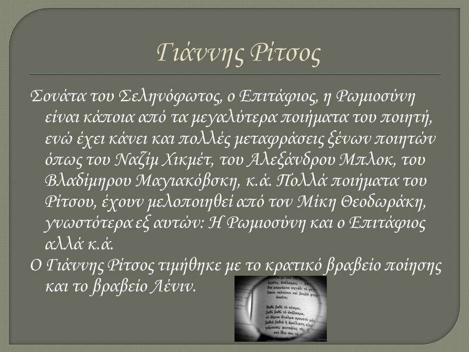 Λευτέρης Δάλπης Ε΄2 1ο πρότυπο Πειραματικό σχολείο Θεσσαλονίκης