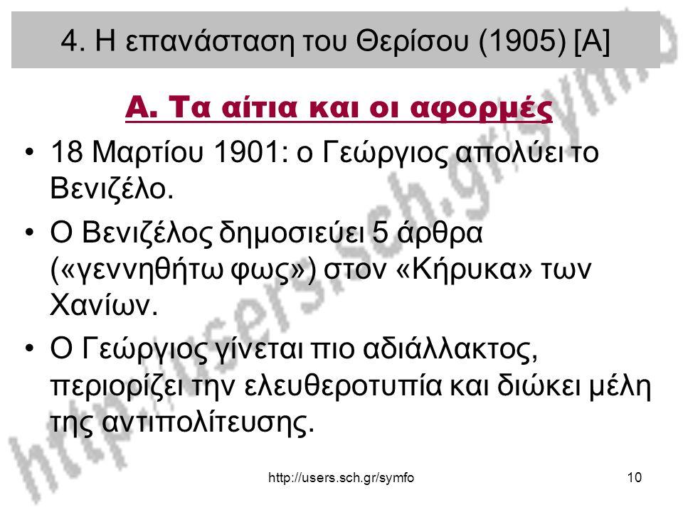 http://users.sch.gr/symfo10 4. Η επανάσταση του Θερίσου (1905) [Α] Α. Τα αίτια και οι αφορμές 18 Μαρτίου 1901: ο Γεώργιος απολύει το Βενιζέλο. Ο Βενιζ