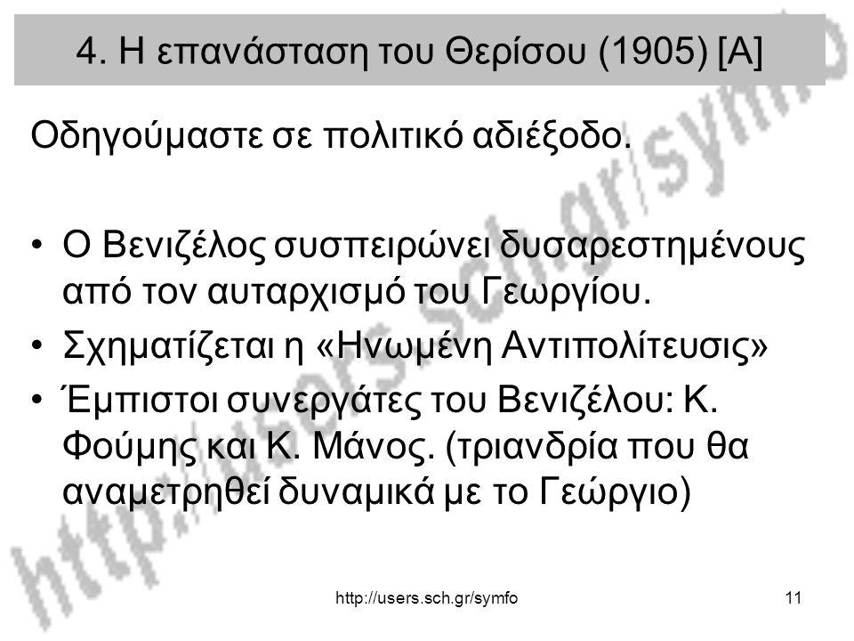 http://users.sch.gr/symfo11 4. Η επανάσταση του Θερίσου (1905) [Α] Οδηγούμαστε σε πολιτικό αδιέξοδο. Ο Βενιζέλος συσπειρώνει δυσαρεστημένους από τον α