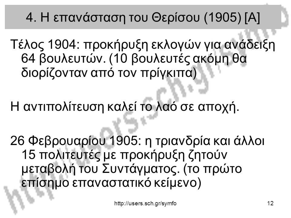 http://users.sch.gr/symfo12 4. Η επανάσταση του Θερίσου (1905) [Α] Τέλος 1904: προκήρυξη εκλογών για ανάδειξη 64 βουλευτών. (10 βουλευτές ακόμη θα διο