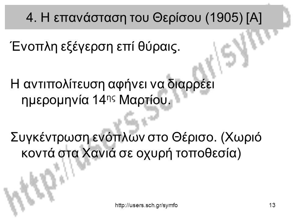 http://users.sch.gr/symfo13 4. Η επανάσταση του Θερίσου (1905) [Α] Ένοπλη εξέγερση επί θύραις. Η αντιπολίτευση αφήνει να διαρρέει ημερομηνία 14 ης Μαρ