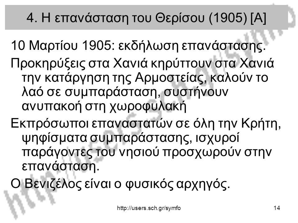 http://users.sch.gr/symfo14 4. Η επανάσταση του Θερίσου (1905) [Α] 10 Μαρτίου 1905: εκδήλωση επανάστασης. Προκηρύξεις στα Χανιά κηρύττουν στα Χανιά τη