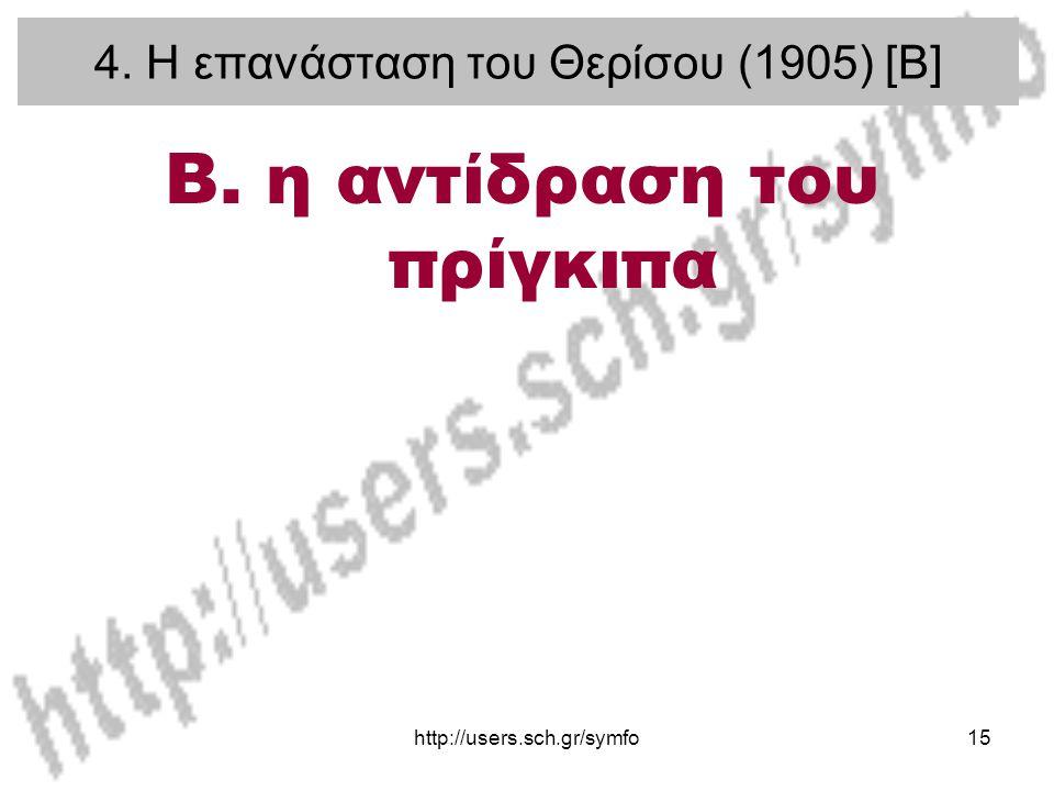 http://users.sch.gr/symfo15 4. Η επανάσταση του Θερίσου (1905) [Β] Β. η αντίδραση του πρίγκιπα