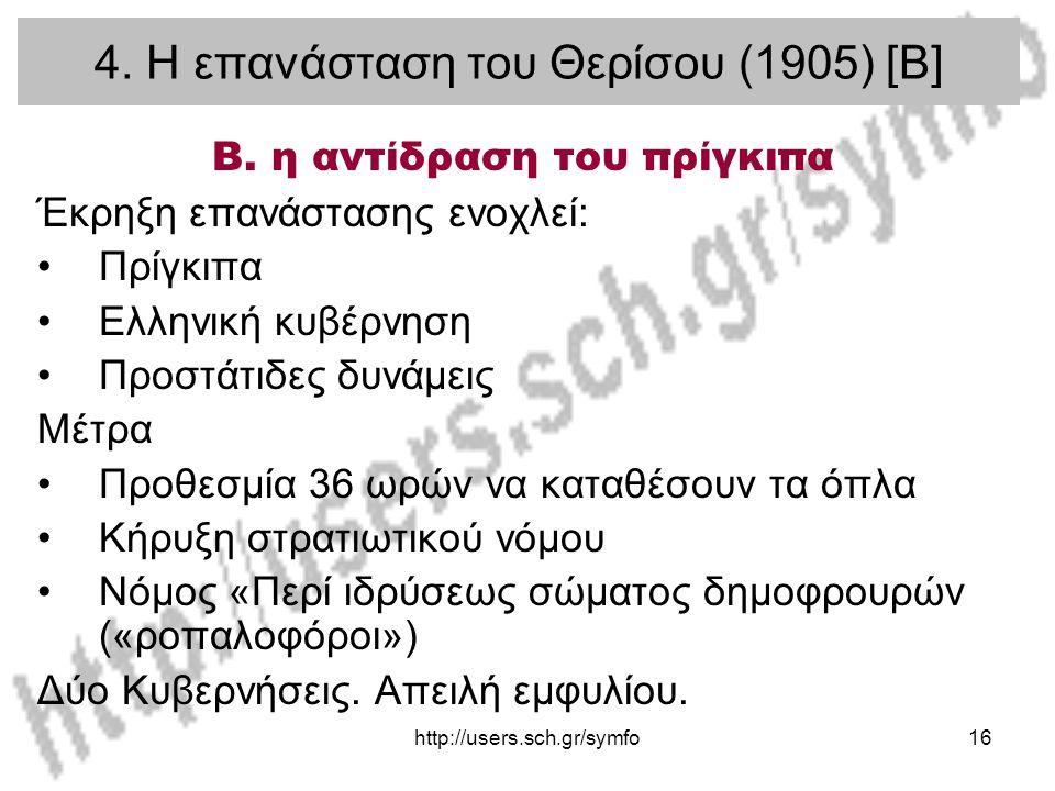 http://users.sch.gr/symfo16 4. Η επανάσταση του Θερίσου (1905) [Β] Β. η αντίδραση του πρίγκιπα Έκρηξη επανάστασης ενοχλεί: Πρίγκιπα Ελληνική κυβέρνηση