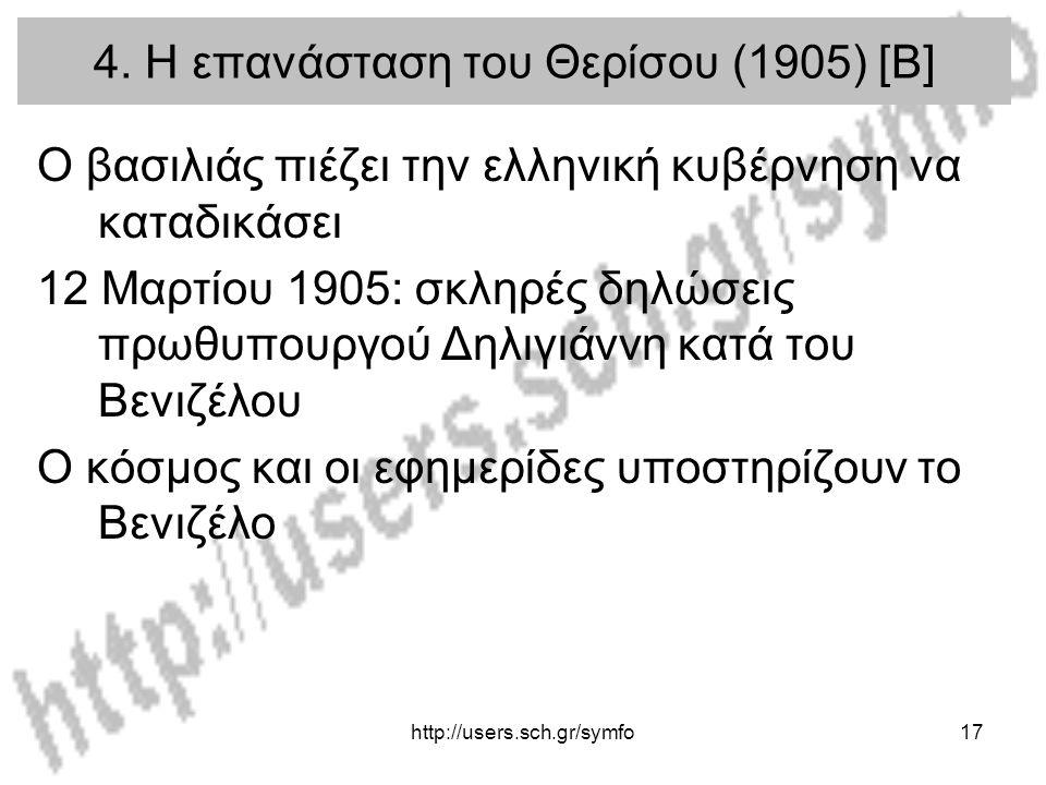 http://users.sch.gr/symfo17 4. Η επανάσταση του Θερίσου (1905) [Β] Ο βασιλιάς πιέζει την ελληνική κυβέρνηση να καταδικάσει 12 Μαρτίου 1905: σκληρές δη