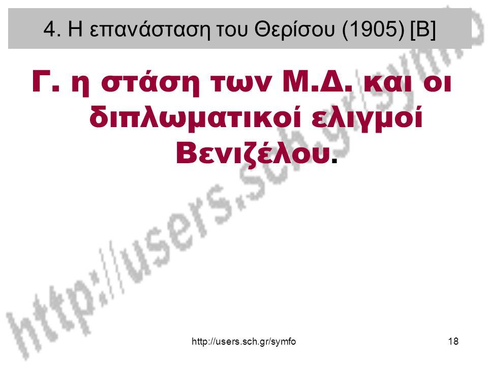 http://users.sch.gr/symfo18 4. Η επανάσταση του Θερίσου (1905) [Β] Γ. η στάση των Μ.Δ. και οι διπλωματικοί ελιγμοί Βενιζέλου.