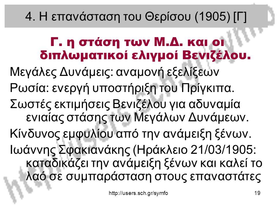 http://users.sch.gr/symfo19 4. Η επανάσταση του Θερίσου (1905) [Γ] Γ. η στάση των Μ.Δ. και οι διπλωματικοί ελιγμοί Βενιζέλου. Μεγάλες Δυνάμεις: αναμον