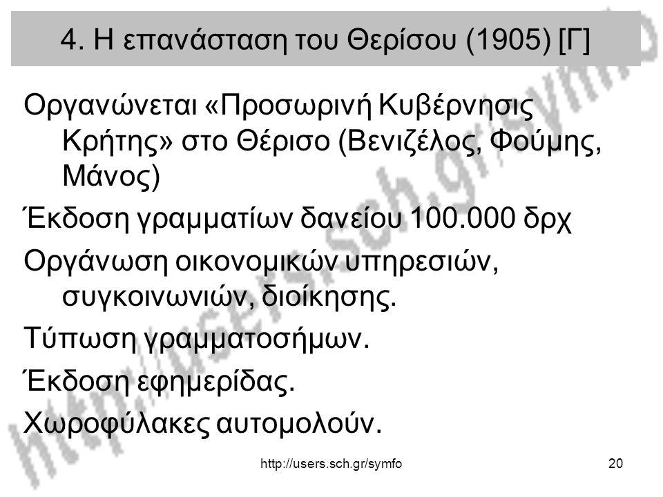 http://users.sch.gr/symfo20 4. Η επανάσταση του Θερίσου (1905) [Γ] Οργανώνεται «Προσωρινή Κυβέρνησις Κρήτης» στο Θέρισο (Βενιζέλος, Φούμης, Μάνος) Έκδ
