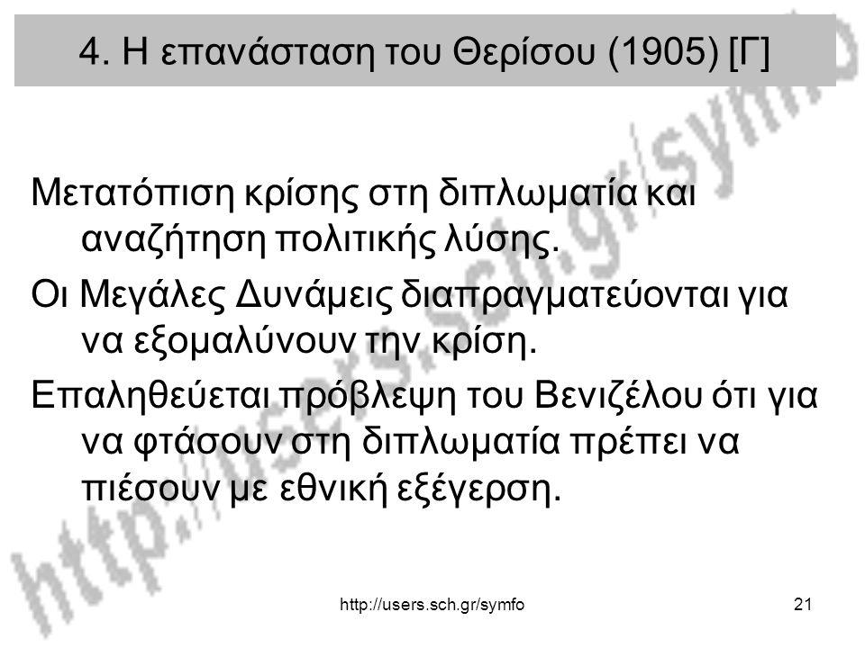 http://users.sch.gr/symfo21 4. Η επανάσταση του Θερίσου (1905) [Γ] Μετατόπιση κρίσης στη διπλωματία και αναζήτηση πολιτικής λύσης. Οι Μεγάλες Δυνάμεις