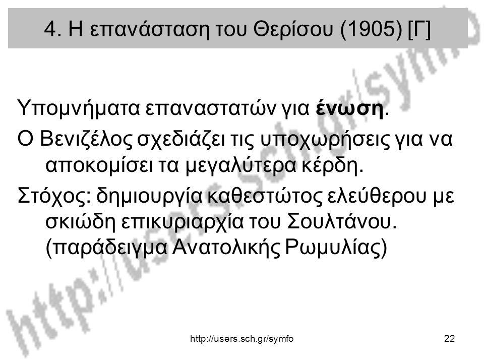 http://users.sch.gr/symfo22 4. Η επανάσταση του Θερίσου (1905) [Γ] Υπομνήματα επαναστατών για ένωση. Ο Βενιζέλος σχεδιάζει τις υποχωρήσεις για να αποκ