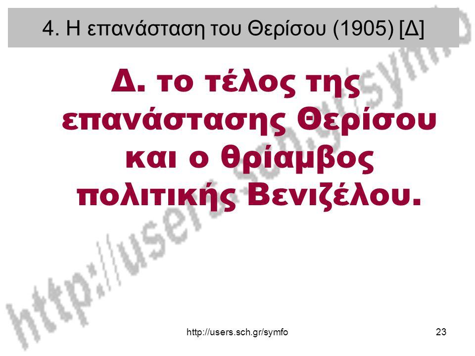 http://users.sch.gr/symfo23 4. Η επανάσταση του Θερίσου (1905) [Δ] Δ. το τέλος της επανάστασης Θερίσου και ο θρίαμβος πολιτικής Βενιζέλου.