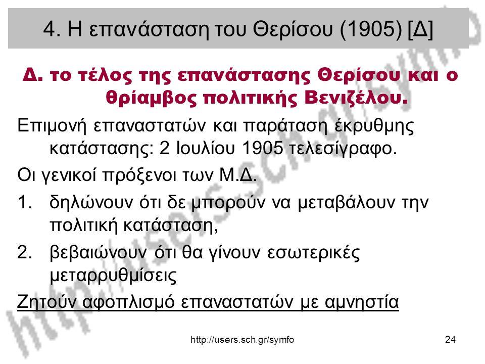 http://users.sch.gr/symfo24 4. Η επανάσταση του Θερίσου (1905) [Δ] Δ. το τέλος της επανάστασης Θερίσου και ο θρίαμβος πολιτικής Βενιζέλου. Επιμονή επα