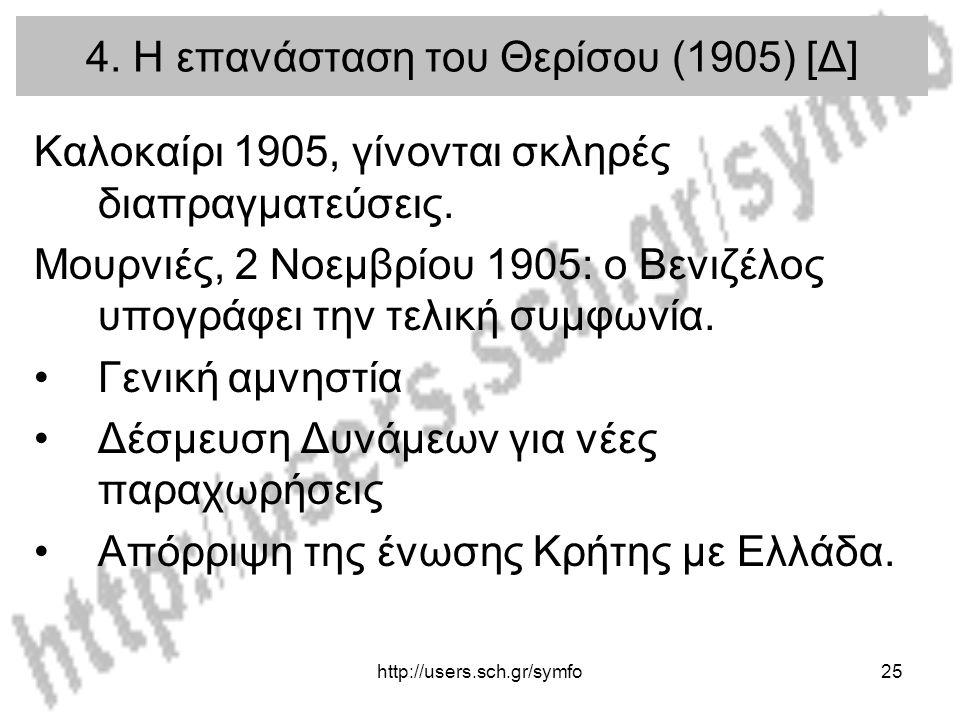 http://users.sch.gr/symfo25 4. Η επανάσταση του Θερίσου (1905) [Δ] Καλοκαίρι 1905, γίνονται σκληρές διαπραγματεύσεις. Μουρνιές, 2 Νοεμβρίου 1905: ο Βε