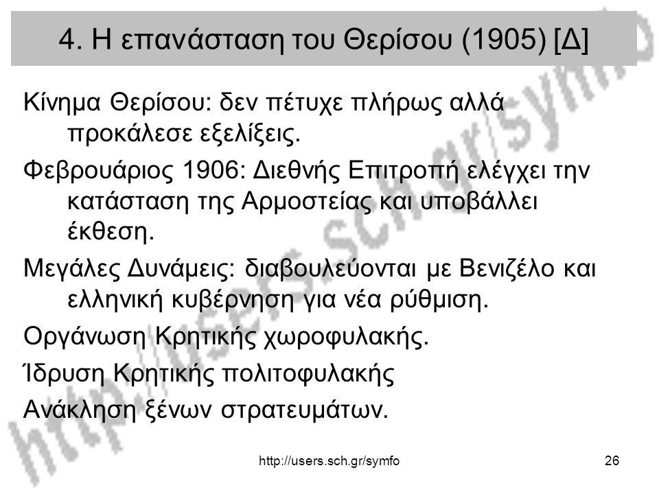 http://users.sch.gr/symfo26 4. Η επανάσταση του Θερίσου (1905) [Δ] Κίνημα Θερίσου: δεν πέτυχε πλήρως αλλά προκάλεσε εξελίξεις. Φεβρουάριος 1906: Διεθν