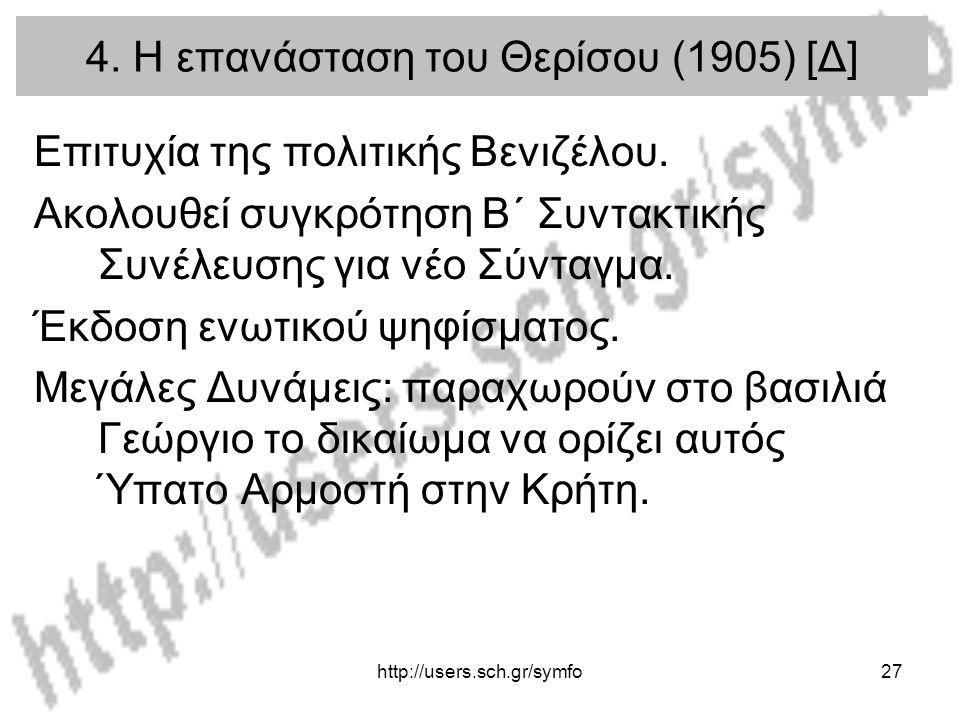 http://users.sch.gr/symfo27 4. Η επανάσταση του Θερίσου (1905) [Δ] Επιτυχία της πολιτικής Βενιζέλου. Ακολουθεί συγκρότηση Β΄ Συντακτικής Συνέλευσης γι