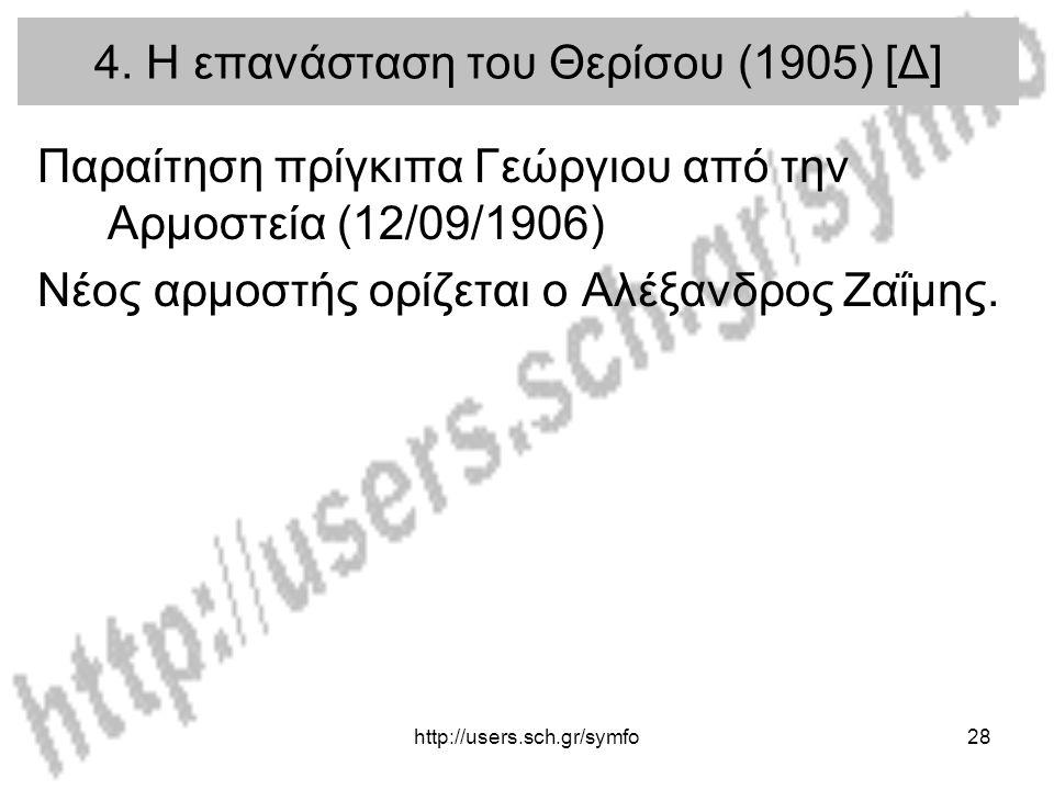http://users.sch.gr/symfo28 4. Η επανάσταση του Θερίσου (1905) [Δ] Παραίτηση πρίγκιπα Γεώργιου από την Αρμοστεία (12/09/1906) Νέος αρμοστής ορίζεται ο