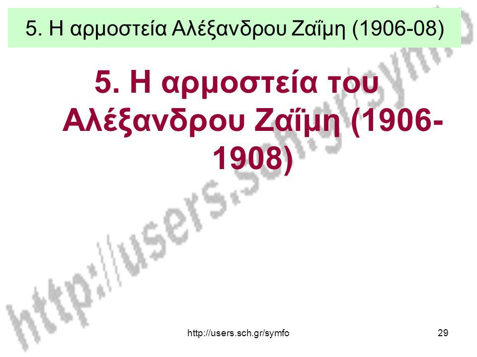 http://users.sch.gr/symfo29 5. Η αρμοστεία Αλέξανδρου Ζαΐμη (1906-08) 5. Η αρμοστεία του Αλέξανδρου Ζαΐμη (1906- 1908)