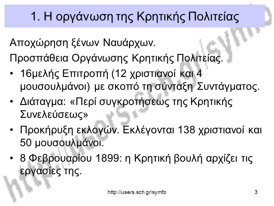 http://users.sch.gr/symfo3 1. Η οργάνωση της Κρητικής Πολιτείας Αποχώρηση ξένων Ναυάρχων. Προσπάθεια Οργάνωσης Κρητικής Πολιτείας. 16μελής Επιτροπή (1