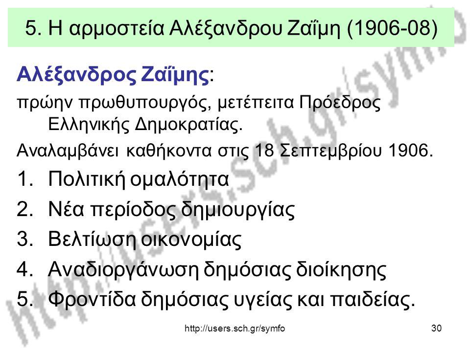 http://users.sch.gr/symfo30 5. Η αρμοστεία Αλέξανδρου Ζαΐμη (1906-08) Αλέξανδρος Ζαΐμης: πρώην πρωθυπουργός, μετέπειτα Πρόεδρος Ελληνικής Δημοκρατίας.