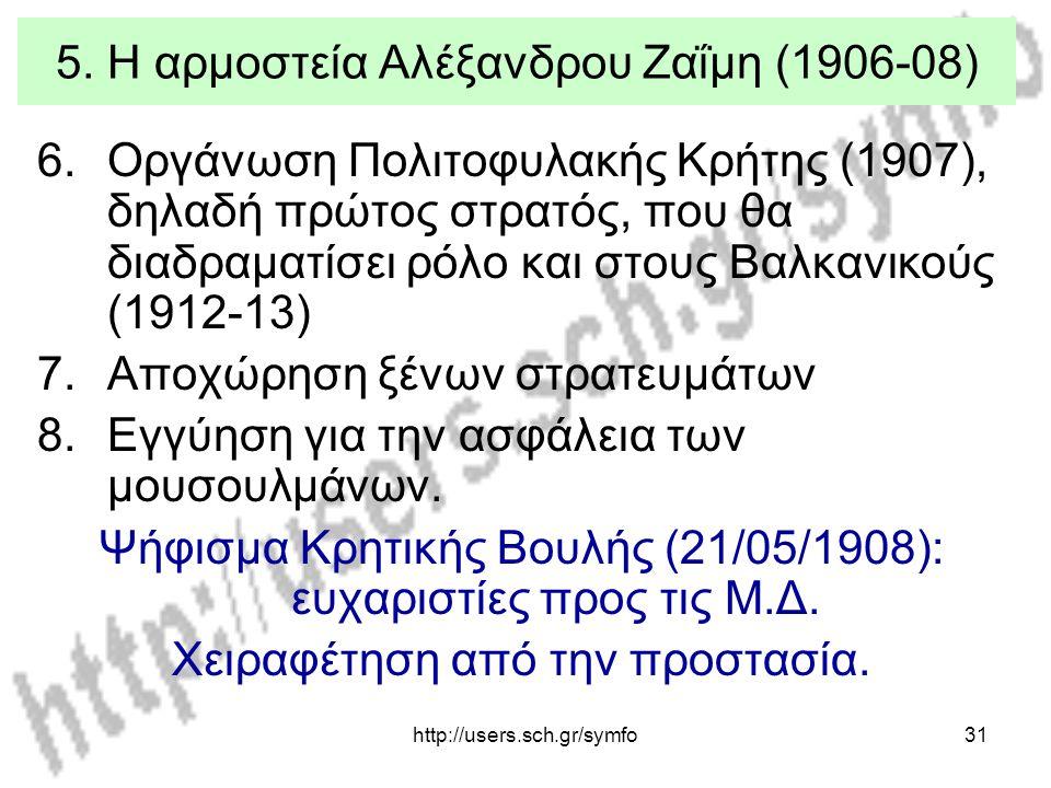 http://users.sch.gr/symfo31 5. Η αρμοστεία Αλέξανδρου Ζαΐμη (1906-08) 6.Οργάνωση Πολιτοφυλακής Κρήτης (1907), δηλαδή πρώτος στρατός, που θα διαδραματί