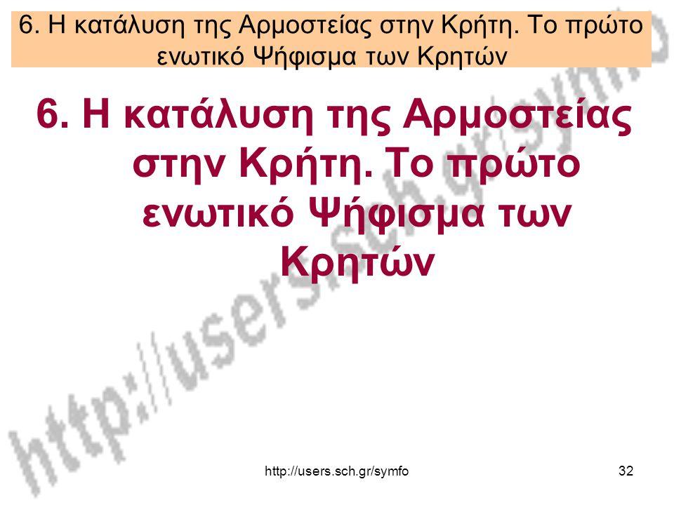 http://users.sch.gr/symfo32 6. Η κατάλυση της Αρμοστείας στην Κρήτη. Το πρώτο ενωτικό Ψήφισμα των Κρητών