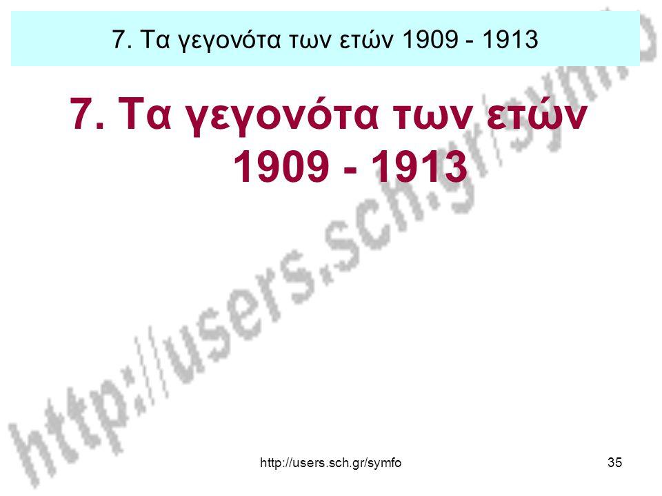 http://users.sch.gr/symfo35 7. Τα γεγονότα των ετών 1909 - 1913