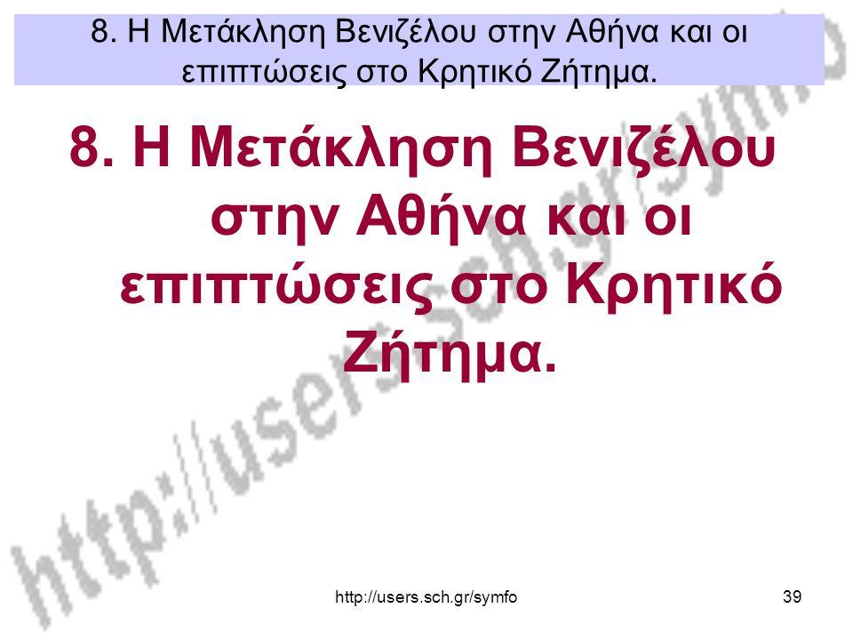 http://users.sch.gr/symfo39 8. Η Μετάκληση Βενιζέλου στην Αθήνα και οι επιπτώσεις στο Κρητικό Ζήτημα.