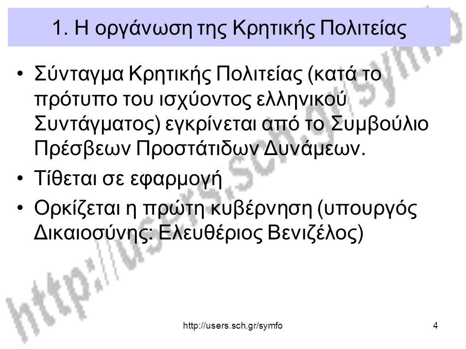 http://users.sch.gr/symfo4 1. Η οργάνωση της Κρητικής Πολιτείας Σύνταγμα Κρητικής Πολιτείας (κατά το πρότυπο του ισχύοντος ελληνικού Συντάγματος) εγκρ