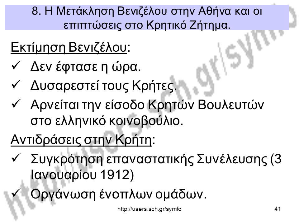 http://users.sch.gr/symfo41 8. Η Μετάκληση Βενιζέλου στην Αθήνα και οι επιπτώσεις στο Κρητικό Ζήτημα. Εκτίμηση Βενιζέλου: Δεν έφτασε η ώρα. Δυσαρεστεί