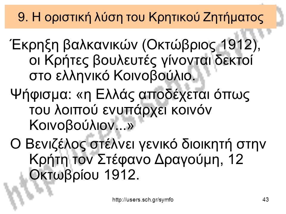 http://users.sch.gr/symfo43 9. Η οριστική λύση του Κρητικού Ζητήματος Έκρηξη βαλκανικών (Οκτώβριος 1912), οι Κρήτες βουλευτές γίνονται δεκτοί στο ελλη
