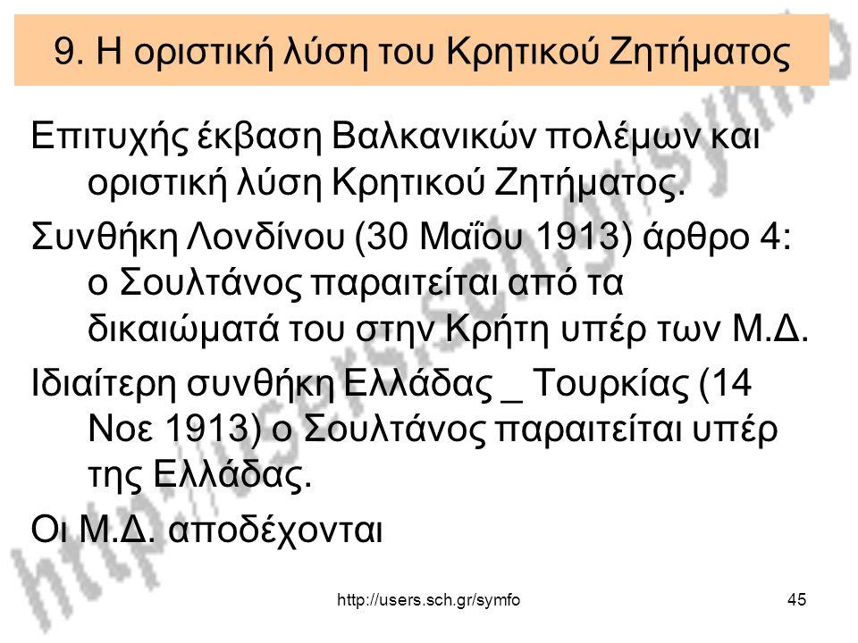 http://users.sch.gr/symfo45 9. Η οριστική λύση του Κρητικού Ζητήματος Επιτυχής έκβαση Βαλκανικών πολέμων και οριστική λύση Κρητικού Ζητήματος. Συνθήκη