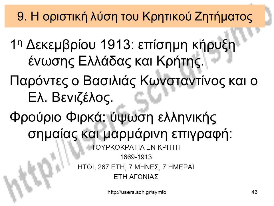 http://users.sch.gr/symfo46 9. Η οριστική λύση του Κρητικού Ζητήματος 1 η Δεκεμβρίου 1913: επίσημη κήρυξη ένωσης Ελλάδας και Κρήτης. Παρόντες ο Βασιλι