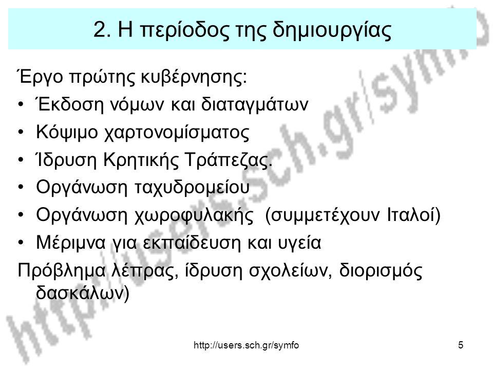 http://users.sch.gr/symfo5 2. Η περίοδος της δημιουργίας Έργο πρώτης κυβέρνησης: Έκδοση νόμων και διαταγμάτων Κόψιμο χαρτονομίσματος Ίδρυση Κρητικής Τ