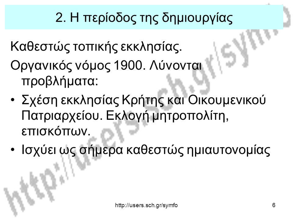 http://users.sch.gr/symfo6 2. Η περίοδος της δημιουργίας Καθεστώς τοπικής εκκλησίας. Οργανικός νόμος 1900. Λύνονται προβλήματα: Σχέση εκκλησίας Κρήτης