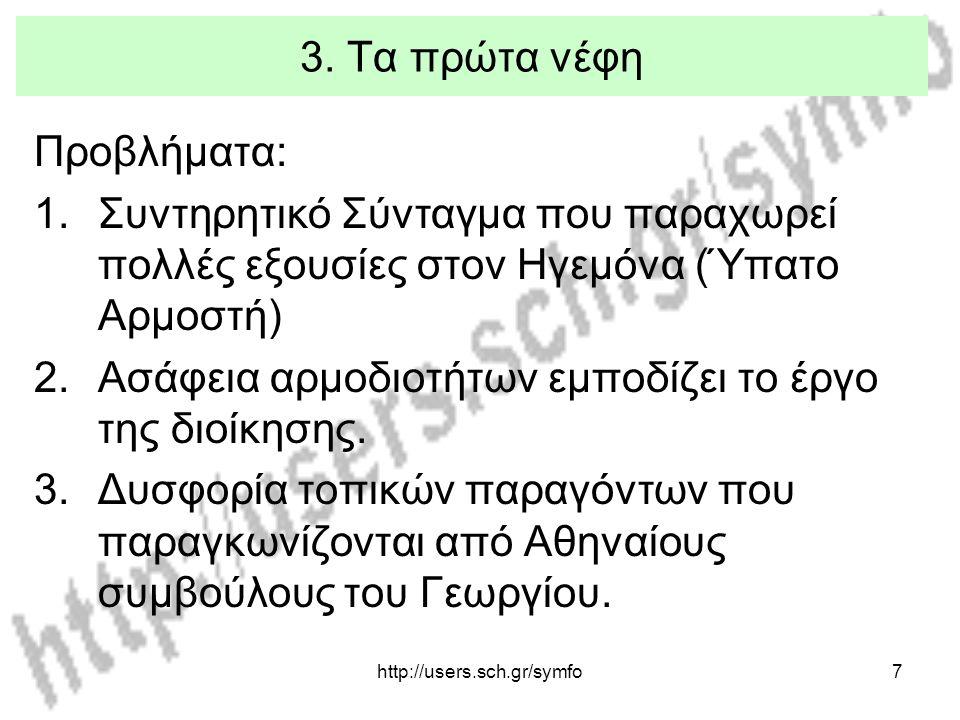 http://users.sch.gr/symfo7 3. Τα πρώτα νέφη Προβλήματα: 1.Συντηρητικό Σύνταγμα που παραχωρεί πολλές εξουσίες στον Ηγεμόνα (Ύπατο Αρμοστή) 2.Ασάφεια αρ