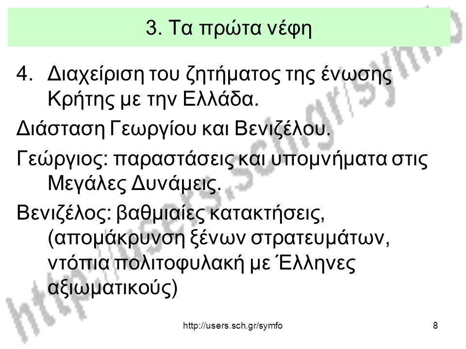 http://users.sch.gr/symfo8 3. Τα πρώτα νέφη 4.Διαχείριση του ζητήματος της ένωσης Κρήτης με την Ελλάδα. Διάσταση Γεωργίου και Βενιζέλου. Γεώργιος: παρ