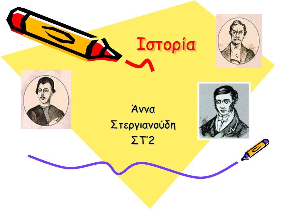 ΙστορίαΙστορία ΆνναΣτεργιανούδηΣΤ'2