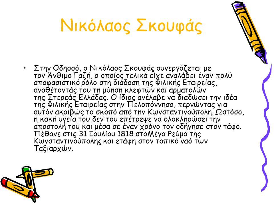 Νικόλαος Σκουφάς Στην Οδησσό, ο Νικόλαος Σκουφάς συνεργάζεται με τον Άνθιμο Γαζή, ο οποίος τελικά είχε αναλάβει έναν πολύ αποφασιστικό ρόλο στη διάδοσ