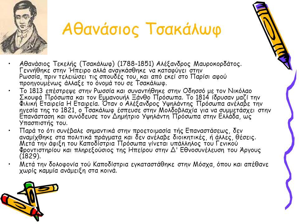 Αθανάσιος Τσακάλωφ Αθανάσιος Τεκελής (Τσακάλωφ) (1788-1851) Αλέξανδρος Μαυροκορδάτος. Γεννήθηκε στην Ήπειρο αλλά αναγκάσθηκε να καταφύγει στην Ρωσσία,