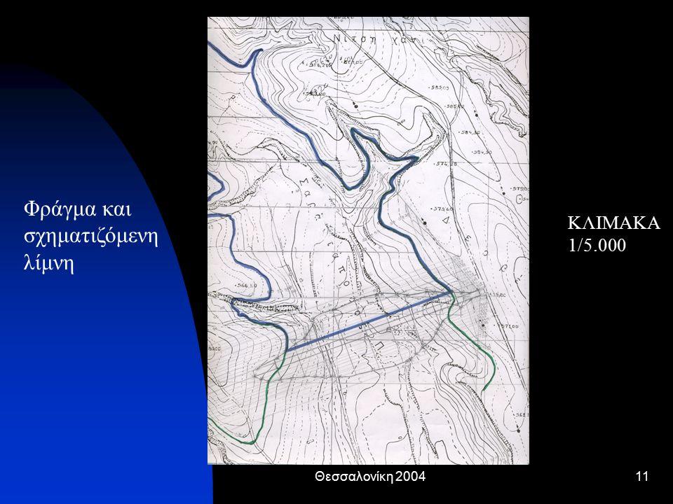 Θεσσαλονίκη 200411 Φράγμα και σχηματιζόμενη λίμνη ΚΛΙΜΑΚΑ 1/5.000