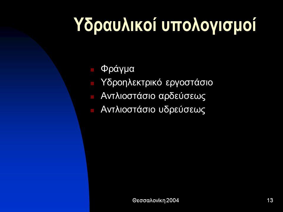 Θεσσαλονίκη 200413 Υδραυλικοί υπολογισμοί Φράγμα Υδροηλεκτρικό εργοστάσιο Αντλιοστάσιο αρδεύσεως Αντλιοστάσιο υδρεύσεως