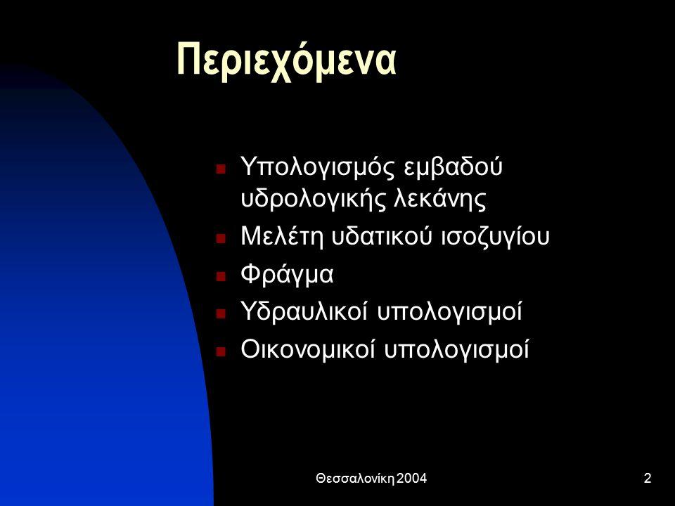 Θεσσαλονίκη 20042 Περιεχόμενα Υπολογισμός εμβαδού υδρολογικής λεκάνης Μελέτη υδατικού ισοζυγίου Φράγμα Υδραυλικοί υπολογισμοί Οικονομικοί υπολογισμοί