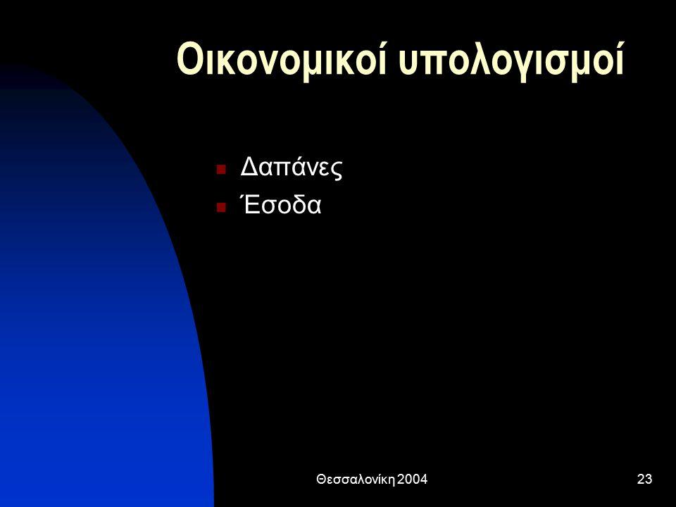 Θεσσαλονίκη 200423 Οικονομικοί υπολογισμοί Δαπάνες Έσοδα