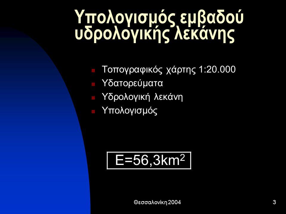 Θεσσαλονίκη 20043 Υπολογισμός εμβαδού υδρολογικής λεκάνης Τοπογραφικός χάρτης 1:20.000 Υδατορεύματα Υδρολογική λεκάνη Υπολογισμός Ε=56,3km 2