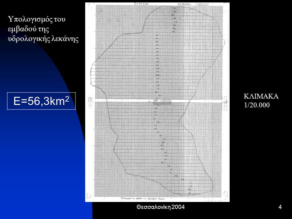 Θεσσαλονίκη 20044 ΚΛΙΜΑΚΑ 1/20.000 Υπολογισμός του εμβαδού της υδρολογικής λεκάνης Ε=56,3km 2