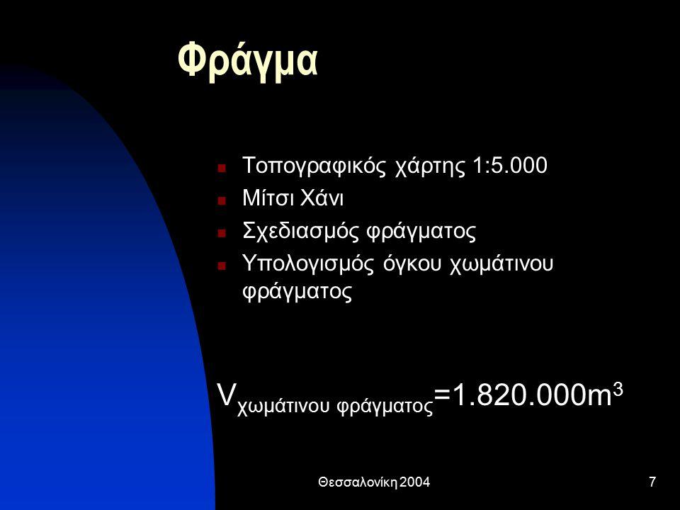 Θεσσαλονίκη 20047 Φράγμα Τοπογραφικός χάρτης 1:5.000 Μίτσι Χάνι Σχεδιασμός φράγματος Υπολογισμός όγκου χωμάτινου φράγματος V χωμάτινου φράγματος =1.820.000m 3